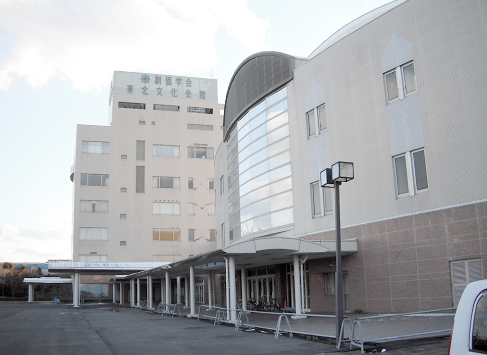 東北文化会館